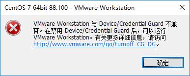 vmware 报错